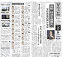 日本経済新聞(宅配)