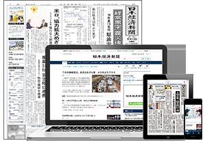 宅配+電子版(日経Wプラン)