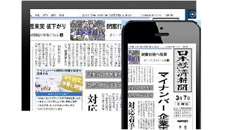 日経電子版料金情報局